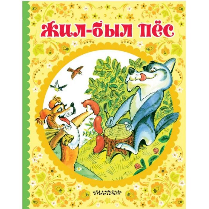 Художественные книги Издательство АСТ Сказки Жил-был пёс фигурка prosto toys жил был пёс пёс 101605