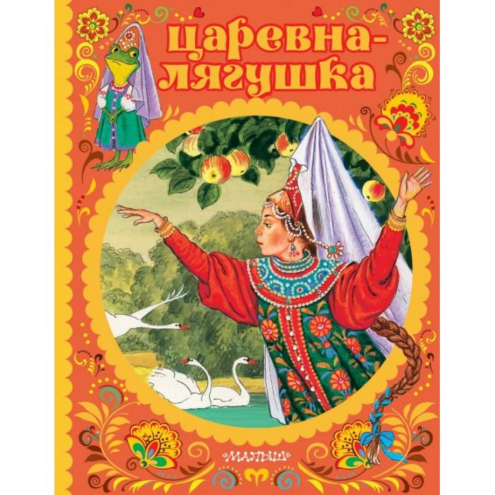 Художественные книги Издательство АСТ Сказки Царевна-лягушка