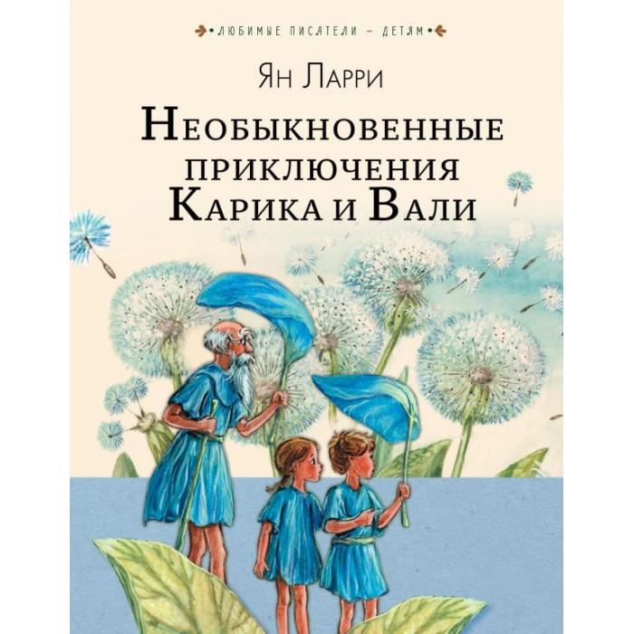 Купить Издательство АСТ Книга Необыкновенные приключения Карика и Вали в интернет магазине. Цены, фото, описания, характеристики, отзывы, обзоры