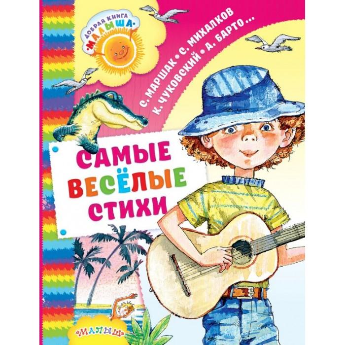 Художественные книги Издательство АСТ Самые весёлые стихи