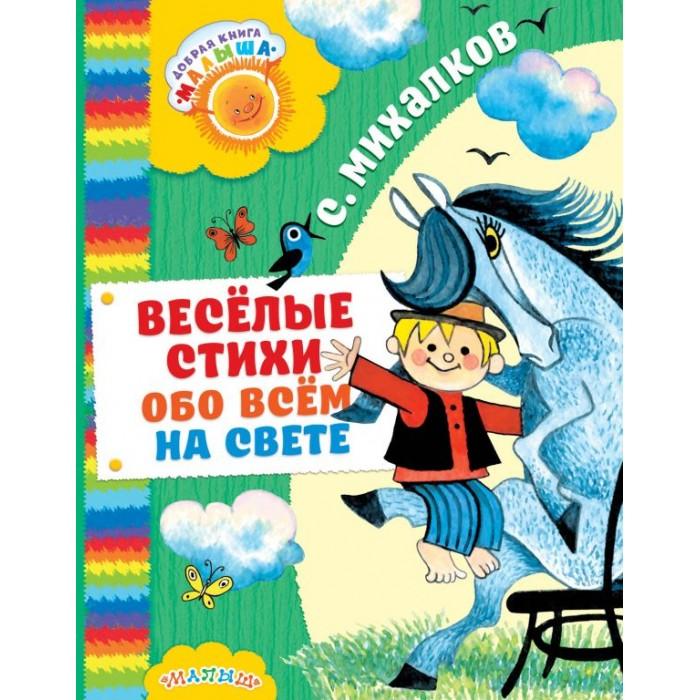 Издательство АСТ Весёлые стихи обо всём на свете