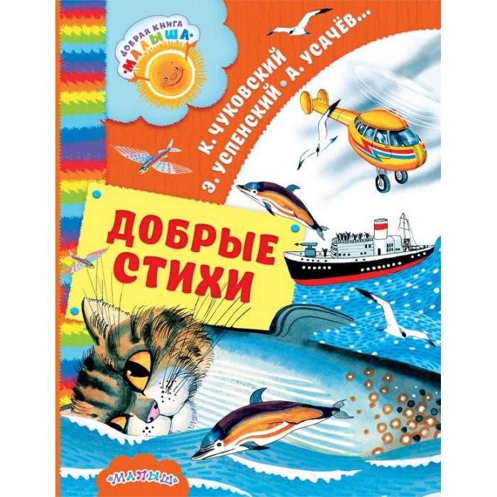 Издательство АСТ Добрые стихи