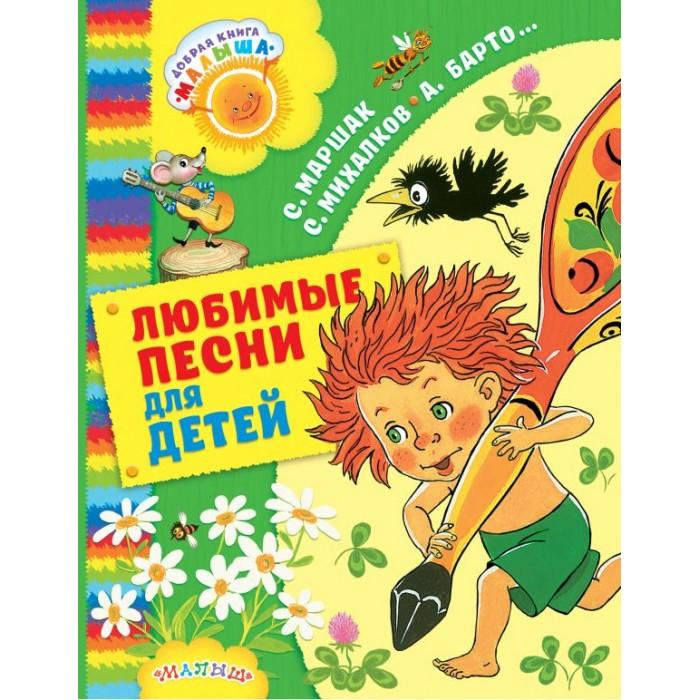 Художественные книги Издательство АСТ Любимые песни для детей