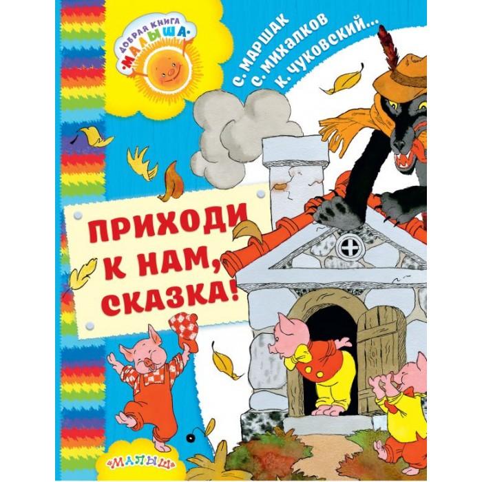 Купить Художественные книги, Издательство АСТ Приходи к нам, Сказка!