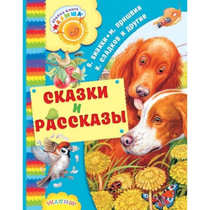 Художественные книги Издательство АСТ Сказки и рассказы