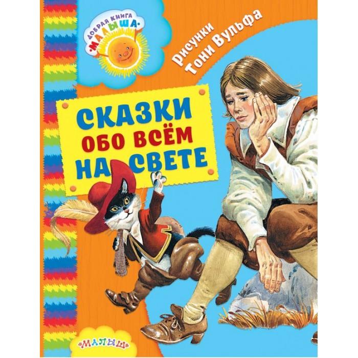 Художественные книги Издательство АСТ Сказки обо всём на свете и грэм всё обо всём