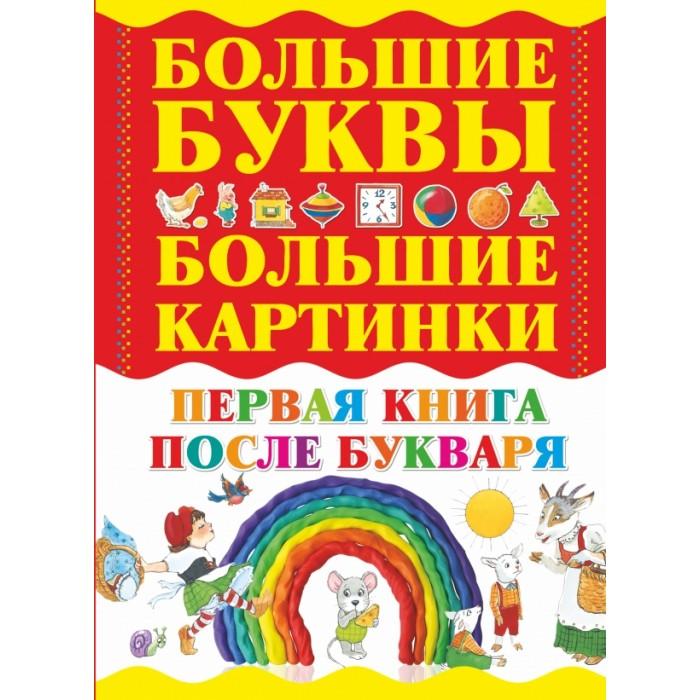 книга после читать онлайн бесплатно полностью