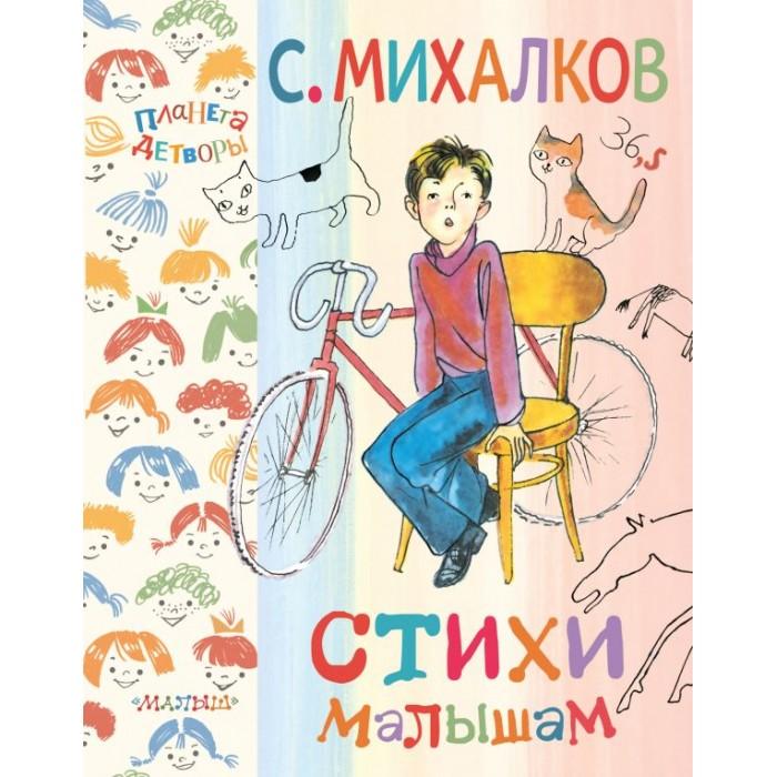 Художественные книги Издательство АСТ Стихи малышам