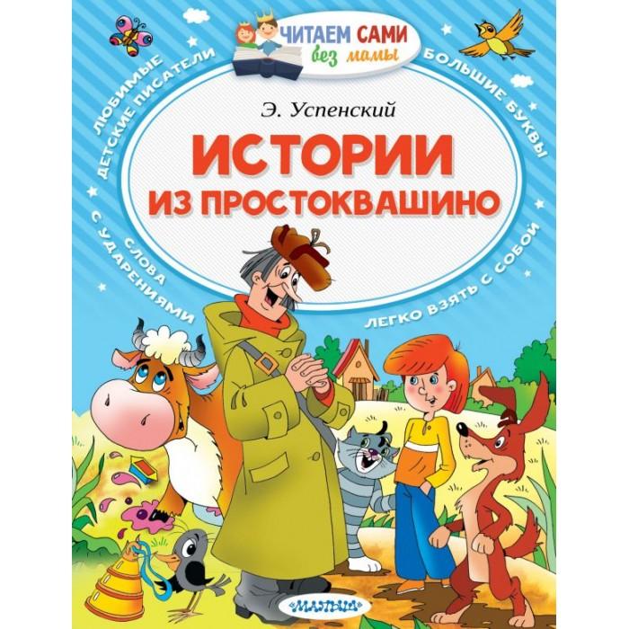 Купить Издательство АСТ Читаем сами без мамы Истории из Простоквашино в интернет магазине. Цены, фото, описания, характеристики, отзывы, обзоры