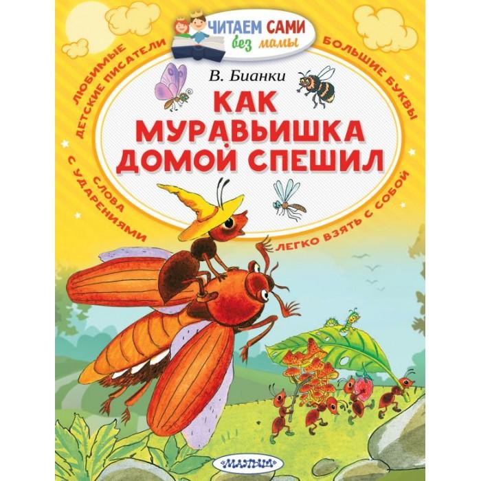 книга читаем сами без мамы