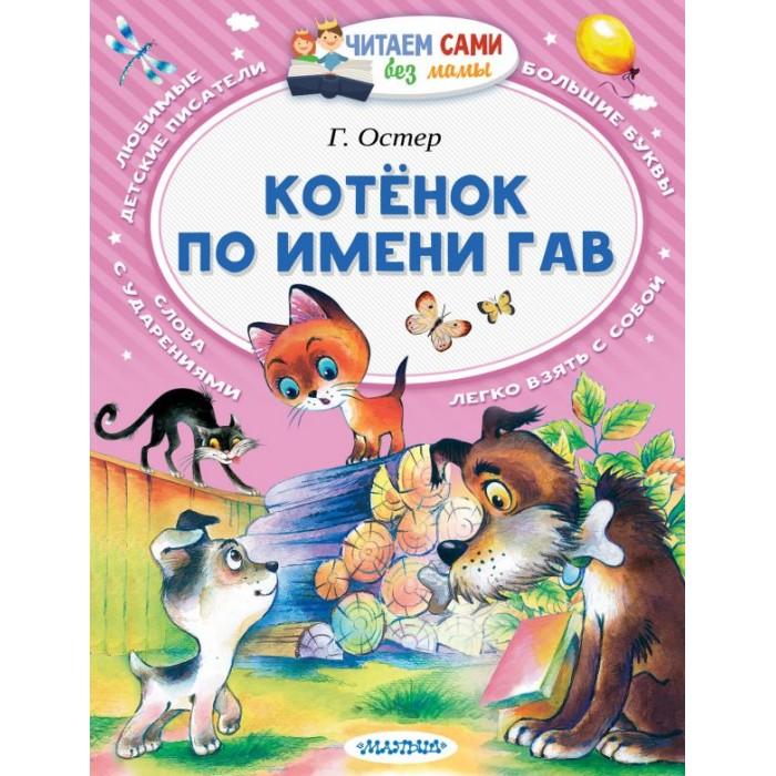цена на Художественные книги Издательство АСТ Читаем сами без мамы Котёнок по имени Гав