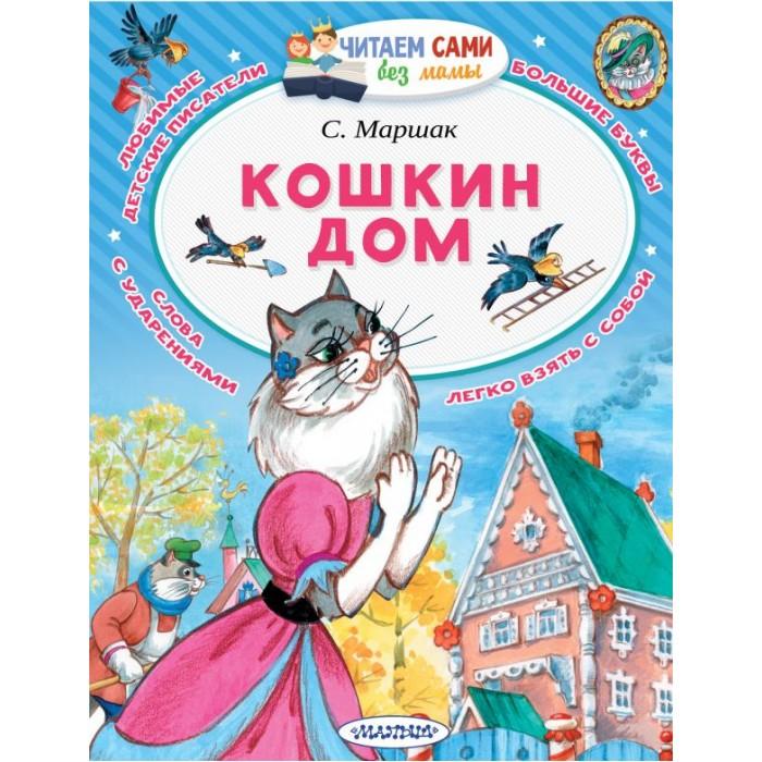цена на Художественные книги Издательство АСТ Читаем сами без мамы Кошкин дом