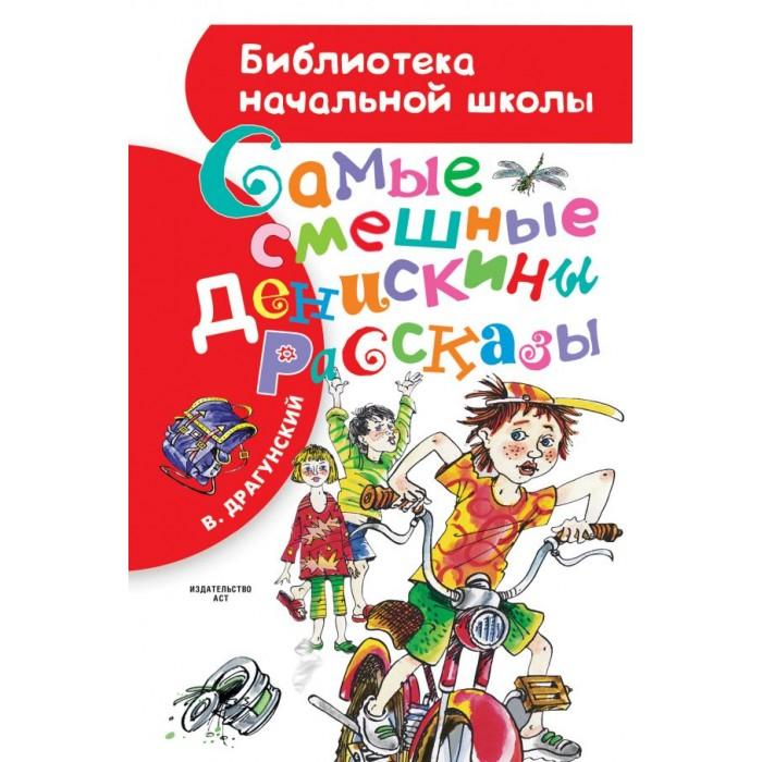 Художественные книги Издательство АСТ Книга Самые смешные Денискины рассказы