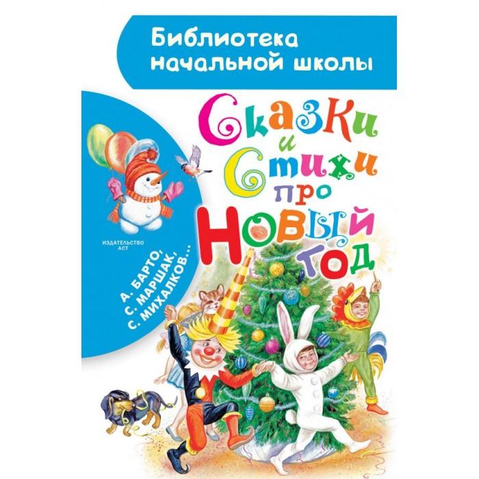 Картинка для Художественные книги Издательство АСТ Книга Сказки и стихи про Новый год