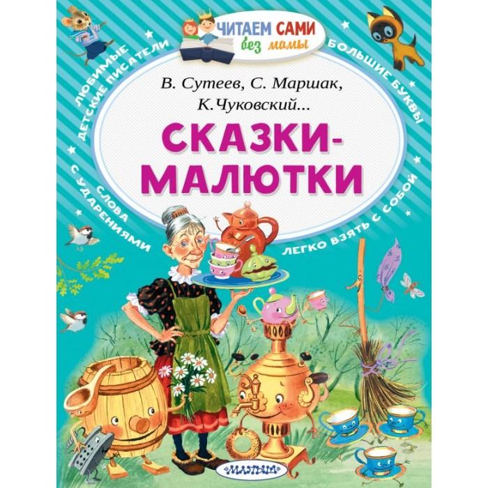 цена на Художественные книги Издательство АСТ Читаем сами без мамы Сказки-малютки