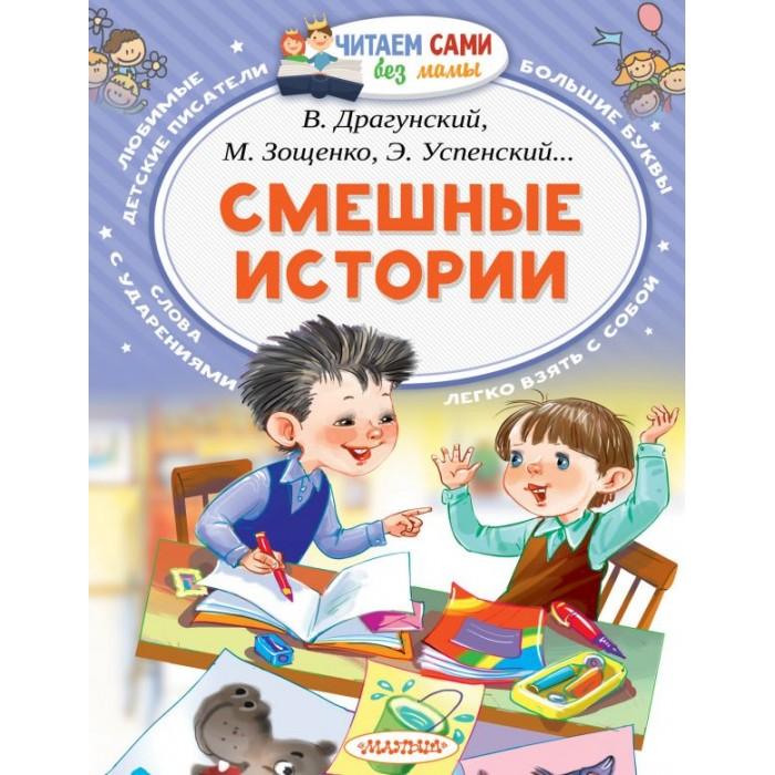 Художественные книги Издательство АСТ Читаем сами без мамы Смешные истории