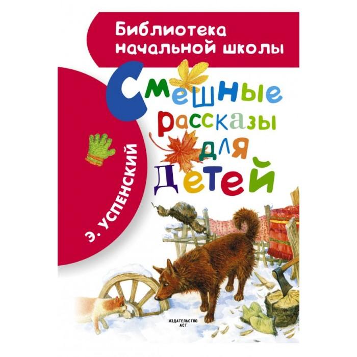 Художественные книги Издательство АСТ Книга Смешные рассказы для детей