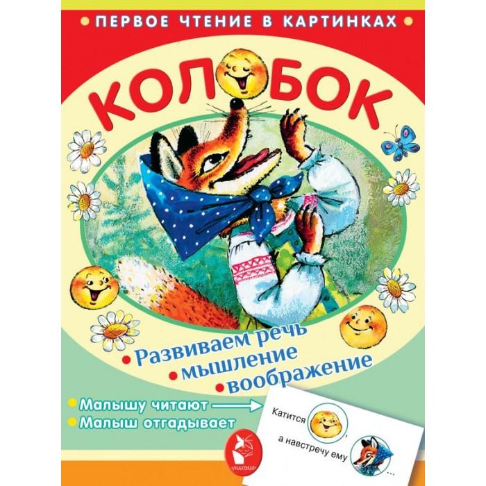 Купить Издательство АСТ Колобок в интернет магазине. Цены, фото, описания, характеристики, отзывы, обзоры