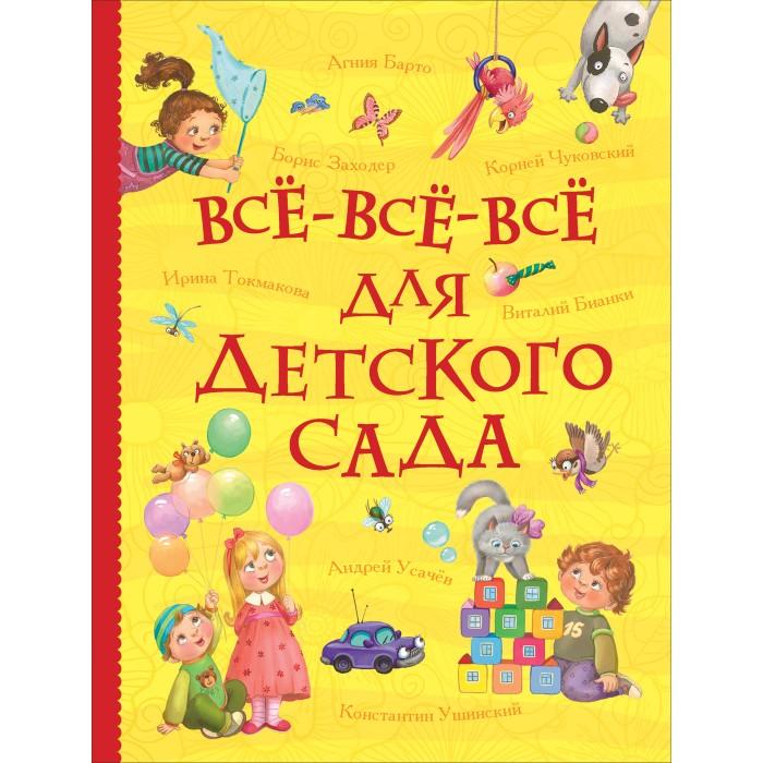 Раннее развитие Росмэн Все истории Всё-всё-всё для детского сада