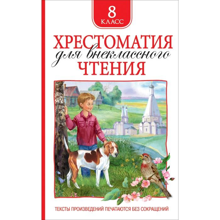 цена на Художественные книги Росмэн Хрестоматия для внеклассного чтения 8 класс