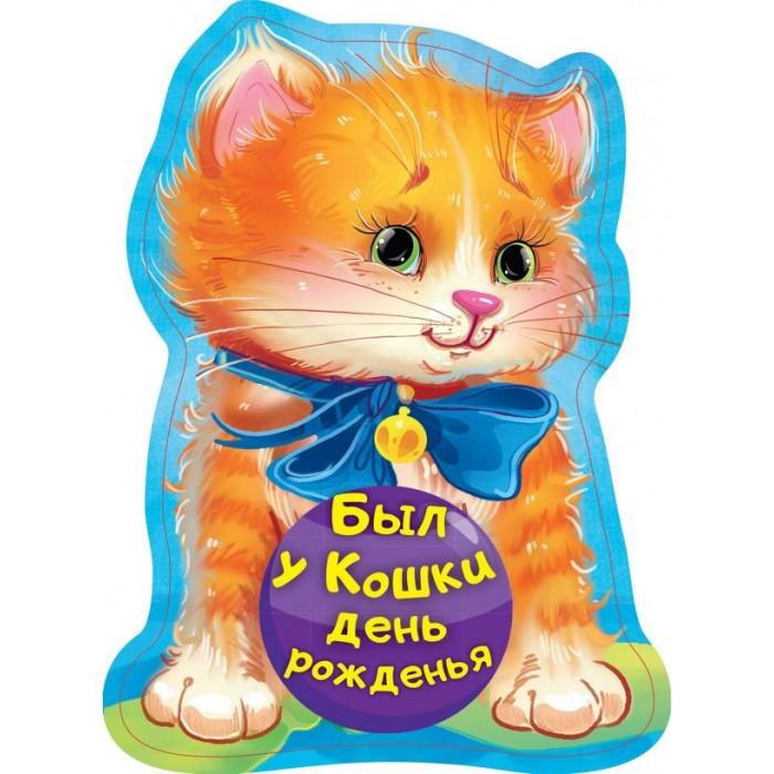 Художественные книги Издательство АСТ Был у кошки день рожденья