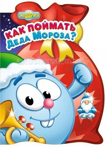 Книжки-картонки Проф-Пресс Книга Смешарики Как поймать Деда Мороза? книжки картонки проф пресс книга смешарики биби