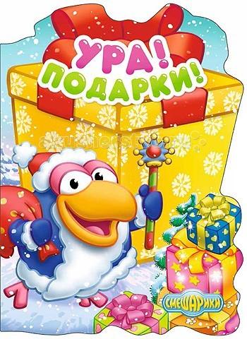 Книжки-картонки Проф-Пресс Книга Смешарики Ура! Подарки! сергей шаргунов ура