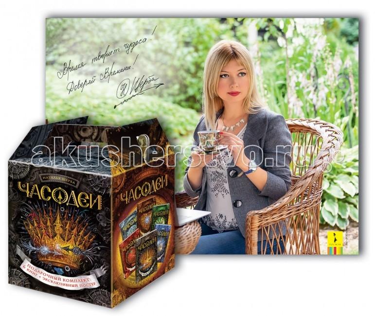 Книжки , Художественные книги Росмэн Часодеи Подарочный комплект из 6 книг арт: 71087 -  Художественные книги