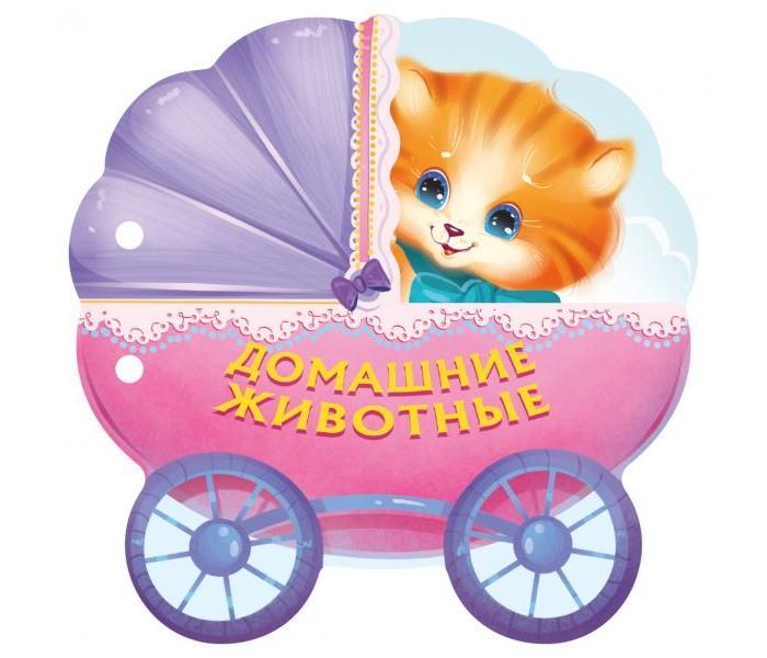 Книжки-игрушки Издательство АСТ Домашние животные раннее развитие издательство аст книга домашние животные