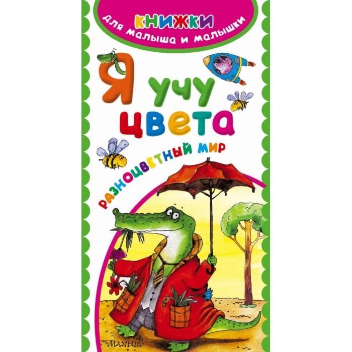 познаем мир вместе я учу цифры Развивающие книжки Издательство АСТ Я учу цвета. Разноцветный мир