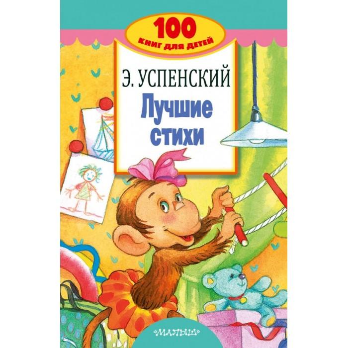 Художественные книги Издательство АСТ Э. Успенский Лучшие стихи