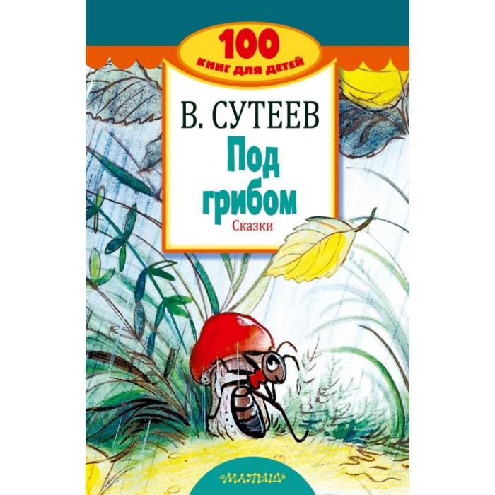 Купить Художественные книги, Издательство АСТ Под грибом. Сказки