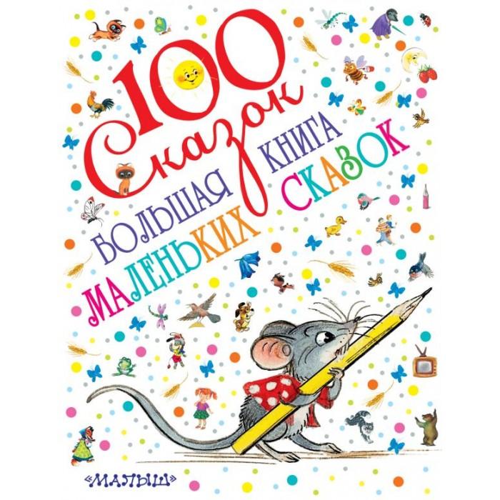 Купить Художественные книги, Издательство АСТ 100 сказок. Большая книга маленьких сказок