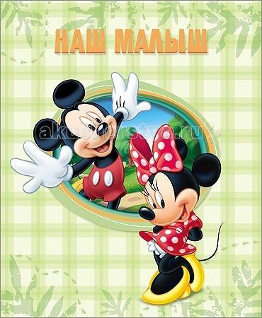 Фотоальбомы и рамки Проф-Пресс Disney Альбом для фото Наш малыш (Микки) фотоальбомы disney памятный набор для новорождённых
