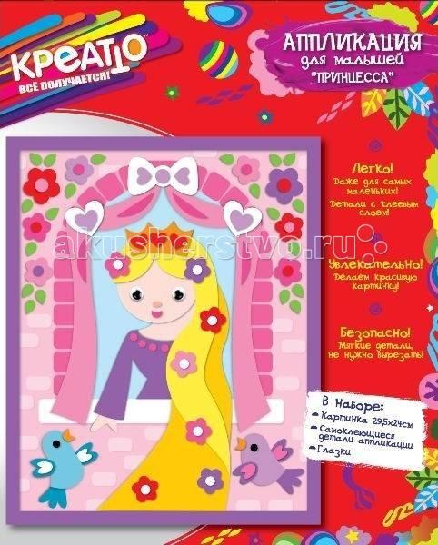 Аппликации для детей Креатто Аппликация Принцесса креатто креатто аппликация из страз и пайеток жирафик
