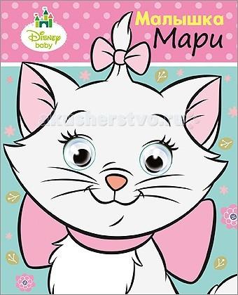 Книжки-картонки Проф-Пресс Disney Глазки А6 Малышка Мари книжки пазлы проф пресс 978 5 378 08246 9