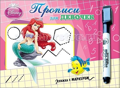 Раннее развитие Проф-Пресс Disney Книжки с маркером Прописи Для девочек (Принцессы) книжки пазлы проф пресс 978 5 378 08246 9