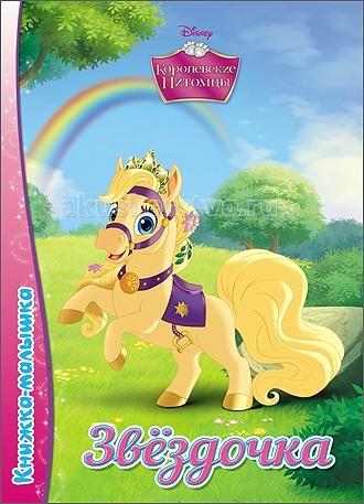 Книжки-картонки Проф-Пресс Disney Книжка-малышка Звездочка