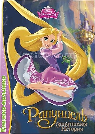 Книжки-картонки Проф-Пресс Disney Книжка-малышка Рапунцель Запутанная история книжки пазлы проф пресс 978 5 378 08246 9