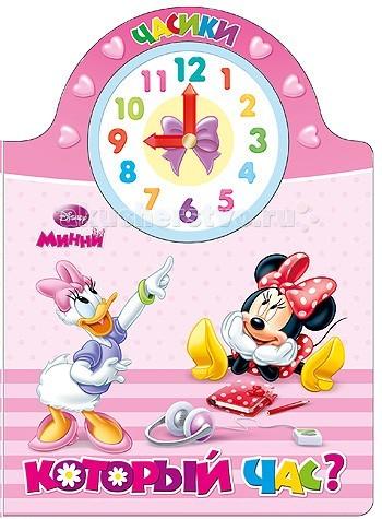 Книжки-картонки Проф-Пресс Disney Часики Который час книжки картонки проф пресс книга смешарики биби