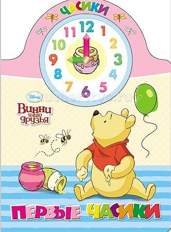 Книжки-картонки Проф-Пресс Disney Часики Первые часики книжки пазлы проф пресс 978 5 378 08246 9