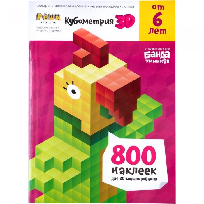 Купить Раннее развитие, Банда Умников Обучающая игра Кубометрия 3D