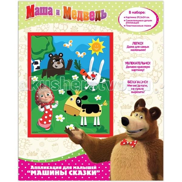 Наборы для творчества Маша и Медведь Аппликация Машины сказки маша и медведь колпак машины сказки 6 шт