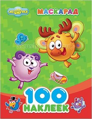 Детские наклейки Проф-Пресс Книга Смешарики. Маскарад 100 наклеек