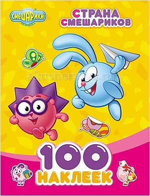 смешарики паровозик смешариков Детские наклейки Проф-Пресс Книга Смешарики. Страна Смешариков 100 наклеек
