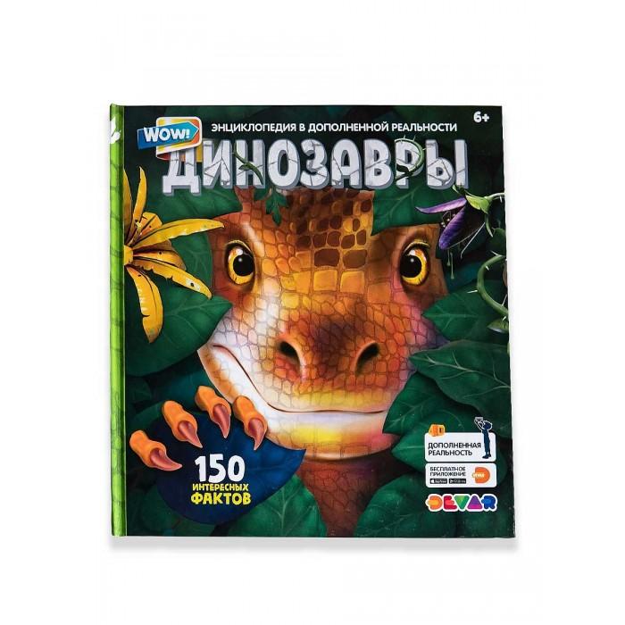 Купить Devar Kids Книга Динозавры энциклопедия в дополненной реальности в интернет магазине. Цены, фото, описания, характеристики, отзывы, обзоры