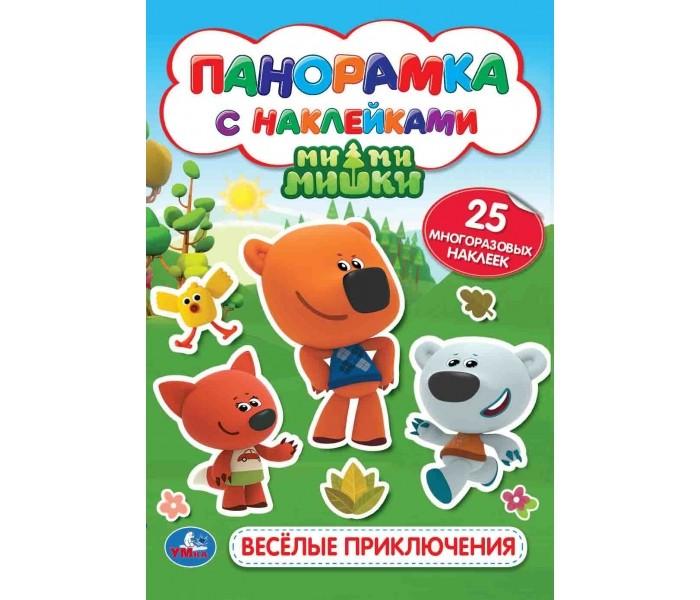 Книжки-панорамки Умка Раскладушка-панорамка с наклейками Веселые приключения Мимимишки