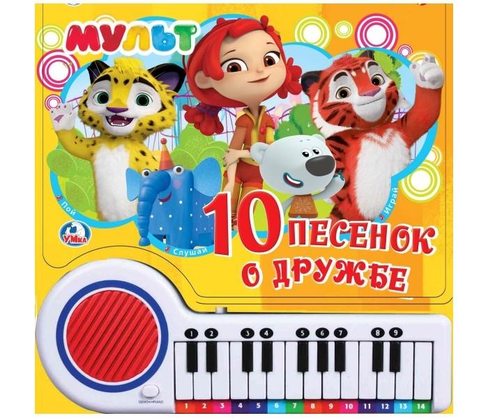 Купить Книжки-игрушки, Умка Книга-пианино Мультмикс с 23 клавишами и песенками