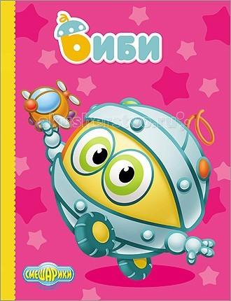 Книжки-картонки Проф-Пресс Книга Смешарики. Биби проф пресс стихи про щенят и про котят смешарики