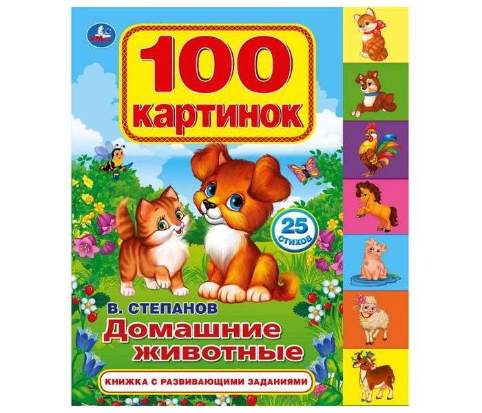 Картинка для Книжки-картонки Умка Книга с закладками В.Степанов Домашние животные 100 картинок